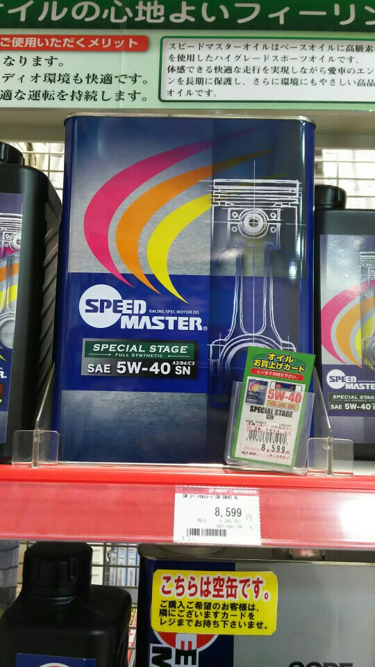 SPEED MASTER SPECIAL STAGE 10W-40