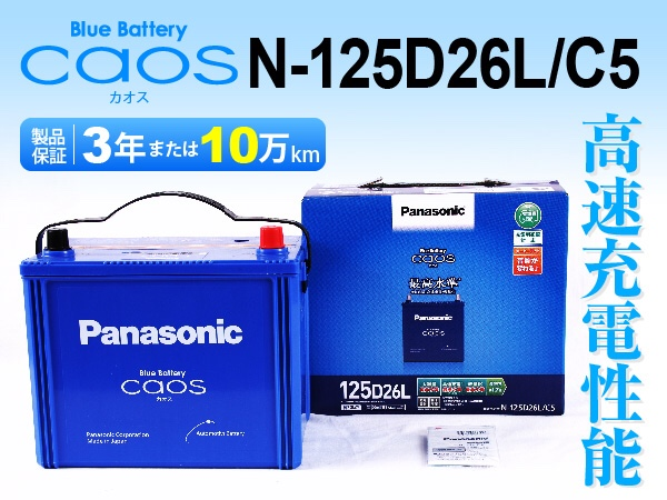 Panasonic Blue Battery caos N-125D26L/C5