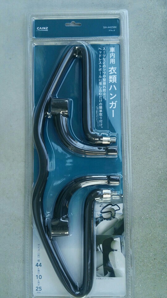 CAINZ HOME 車内用衣類ハンガー