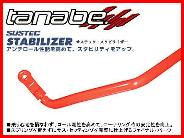 TANABE SUSTEC STABILIZER (Rear)
