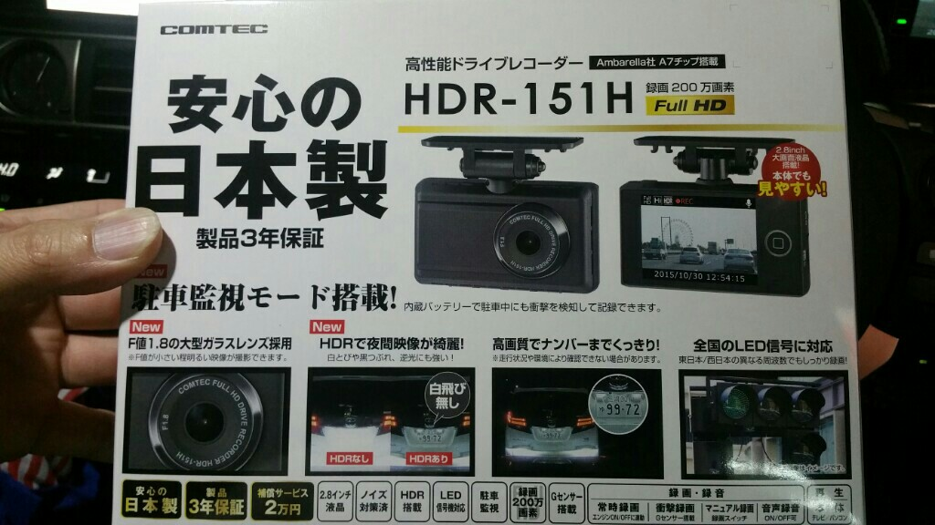 COMTEC HDR-151H