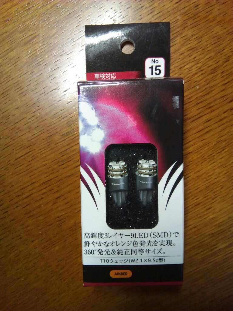 Valenti JEWEL LED BULB アンバー T10ウェッジ(T10S-A0909-1/No15)