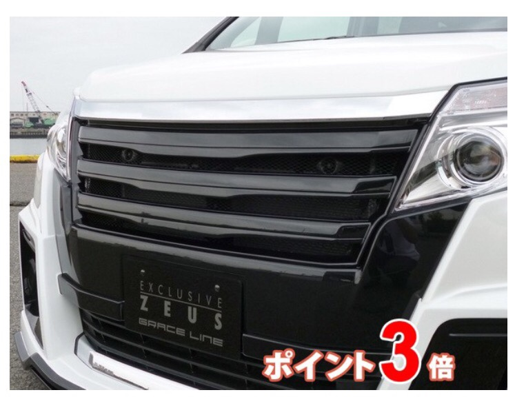 M'zSPEED Elegance Front Grill