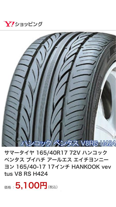 HANKOOK VENTUS V8 RS H424 165/40R17 72V XL
