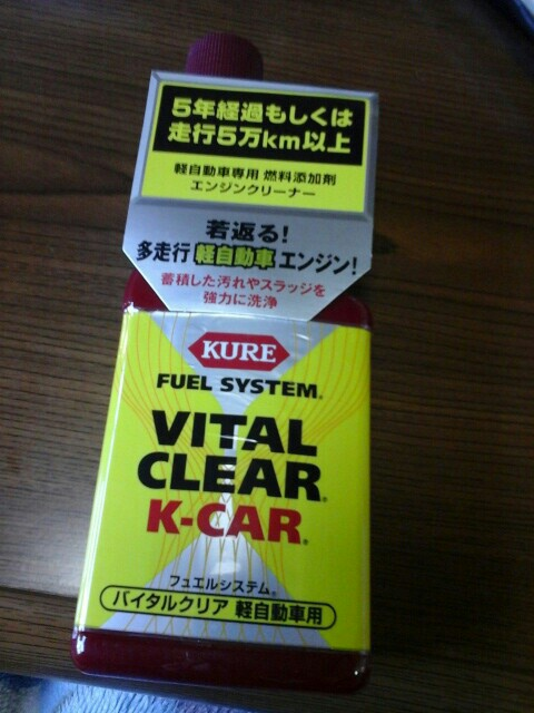 KURE / 呉工業 FUEL SYSTEM VITAL CLEAR K-CAR/バイタルクリア 軽自動車用