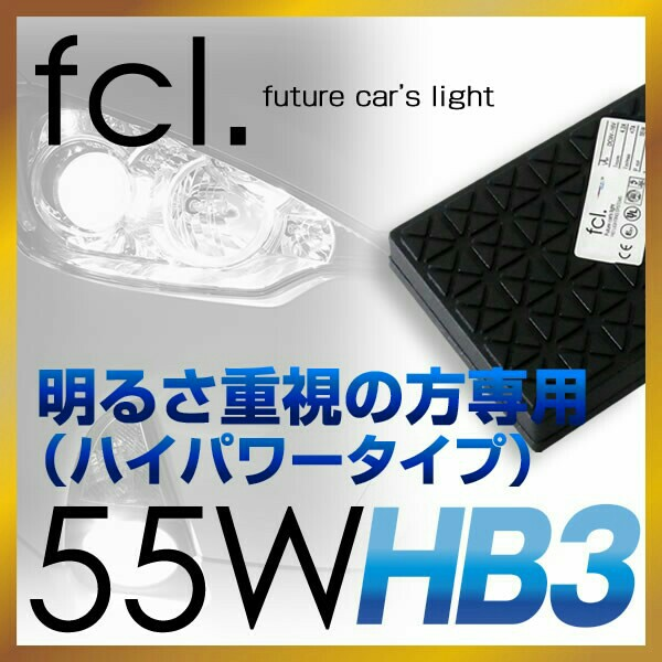 fcl HB3 明るさ重視 HIDキット 55W 【超薄型バラスト】