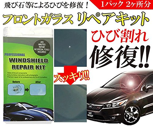 cosa rara WIND SHIELD REPAIR KIT