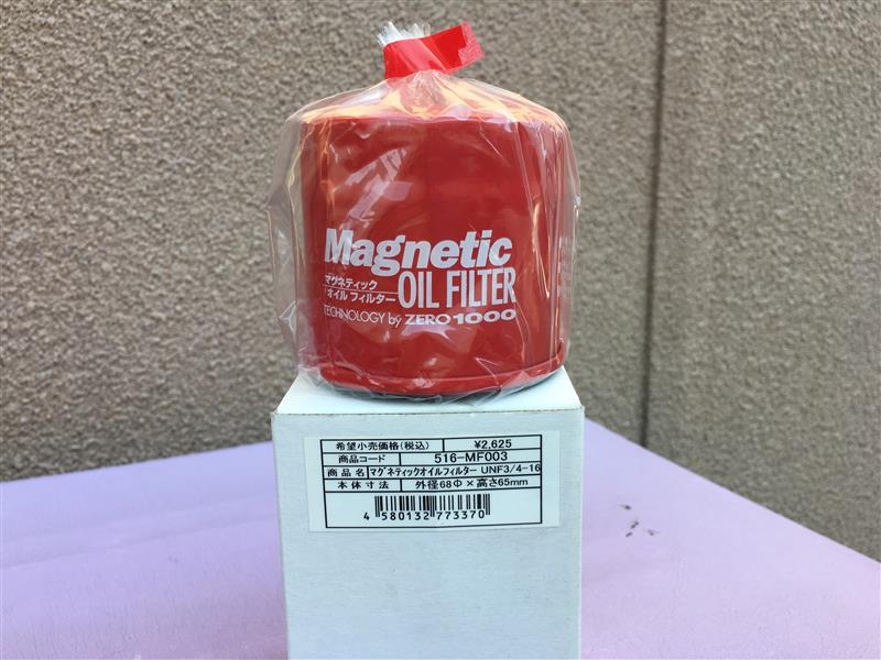 ZERO-1000 Magnetic OIL FILTER