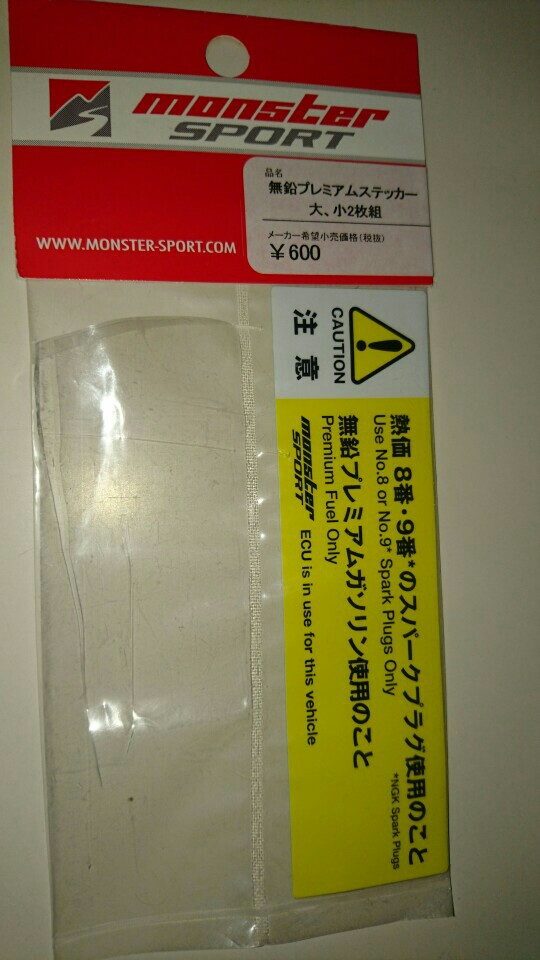 MONSTER SPORT / TAJIMA MOTOR CORPORATION 無鉛プレミアムステッカー