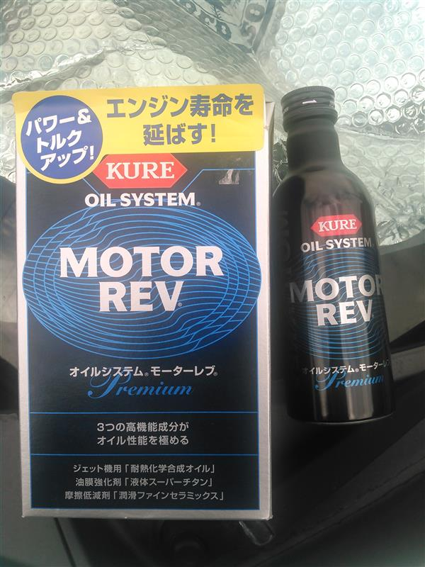 KURE / 呉工業 OIL SYSTEM MOTER REV / モーターレブ