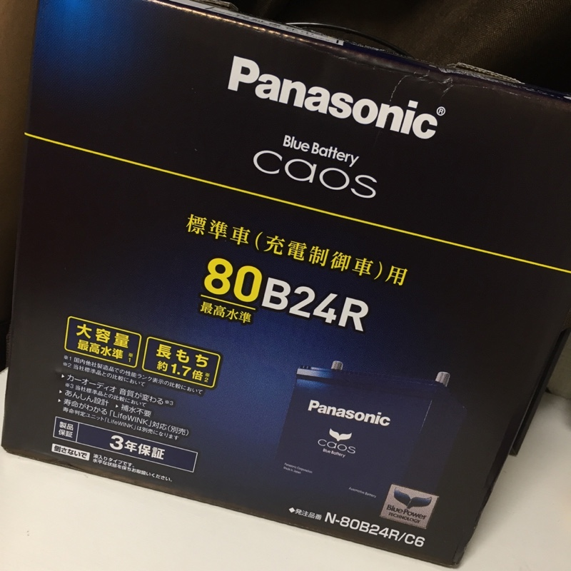 Panasonic Blue Battery caos N-80B24R/C5