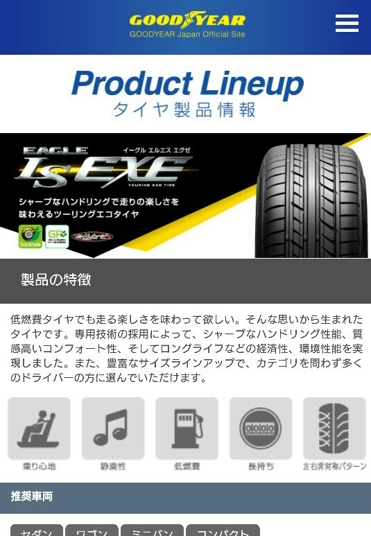 GOODYEAR EAGLE LS EXE 245/40R20