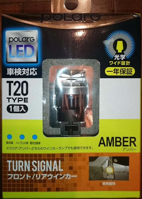 POLARG / 日星工業 POLARG LED T20 AMBER