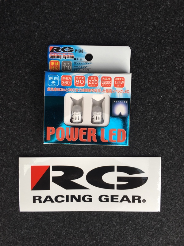 RACING GEAR POWER LED P138