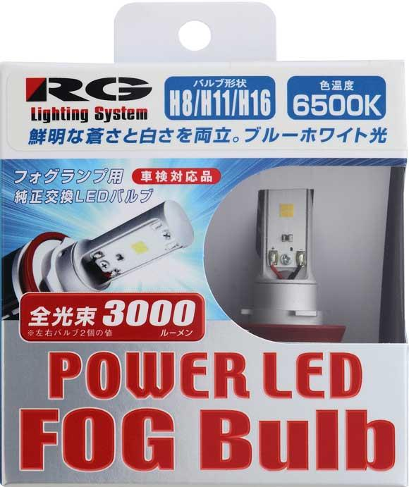 RACING GEAR POWER LED FOGバルブ 6500K H8/11/16 RGH-P521