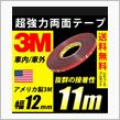 REIZ TRADING アメリカ3M 超強力両面テープ