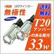 DRIVE DECORATE T20 S25 LED 33W ウインカー