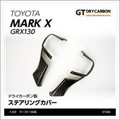 AXIS-PARTS GT-DRYカーボン ステアリングカバー