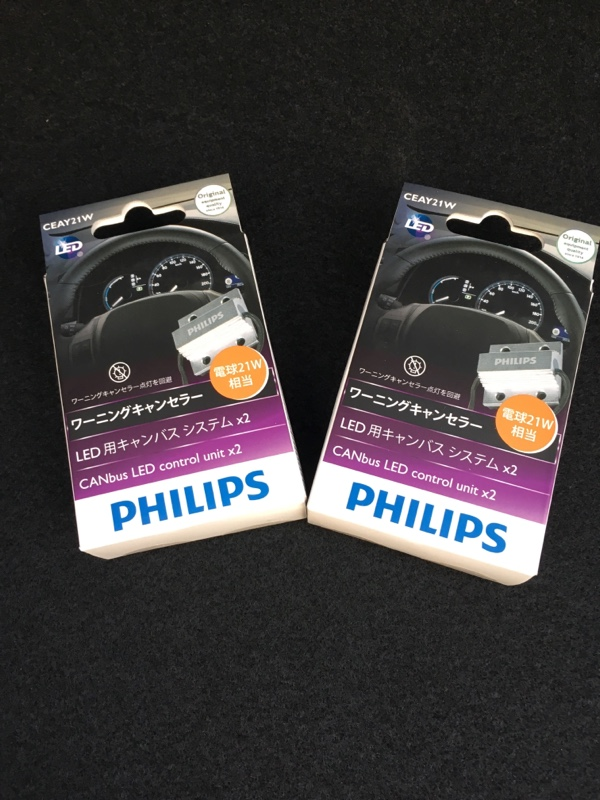 PHILIPS CANbus LED control unit ワーニングキャンセラー