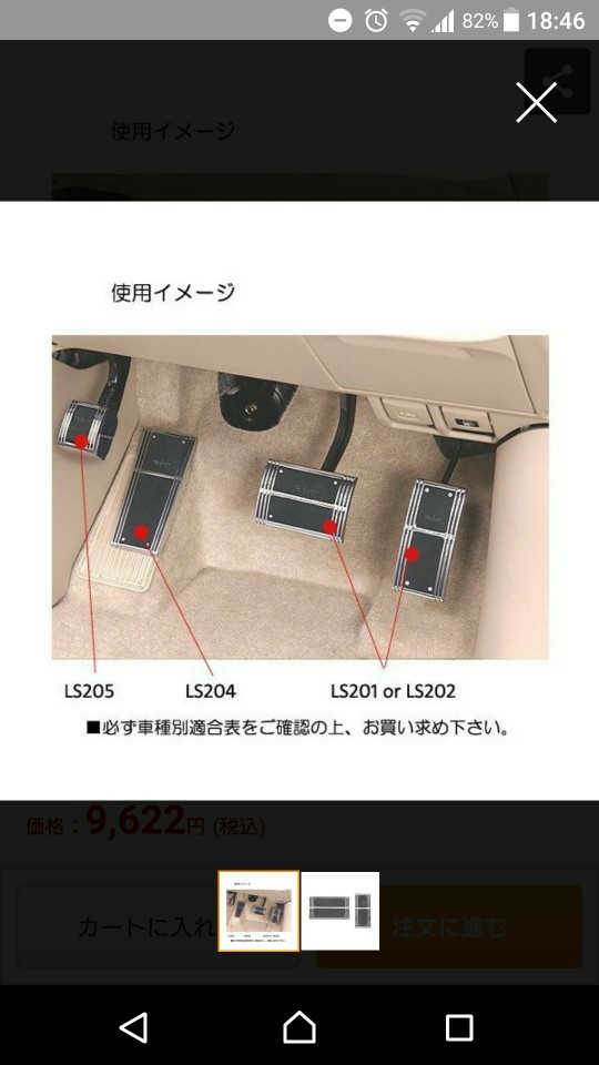 CAR MATE / カーメイト LUXIS ペダルセット TYPE AT-M / LS202