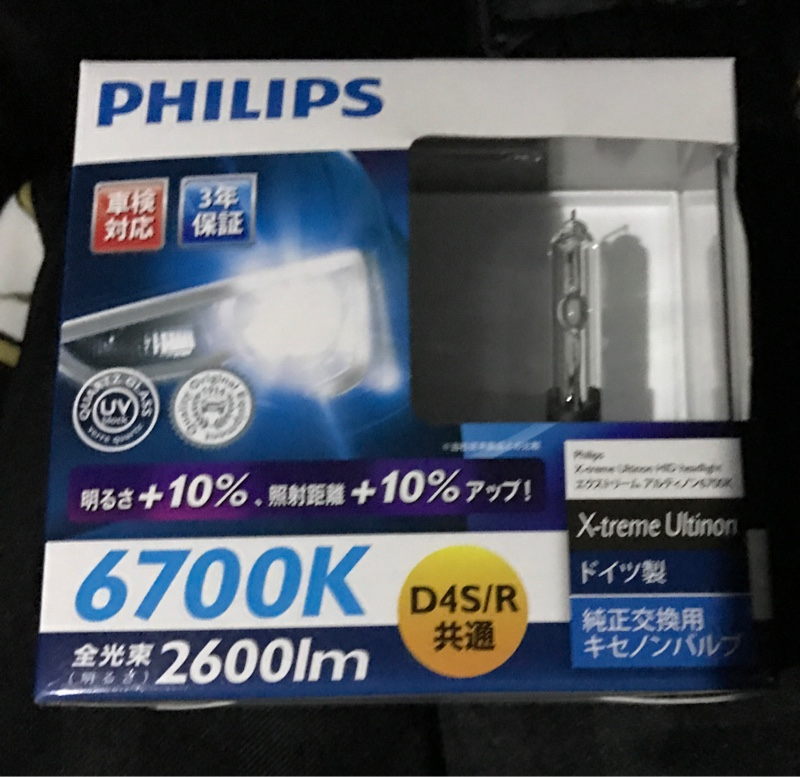 PHILIPS X-treme Ultinon HID 6700K D4S/R