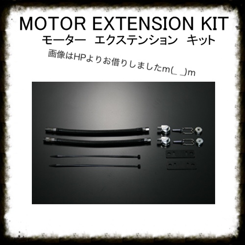 TEIN MOTOR EXTENSION KIT