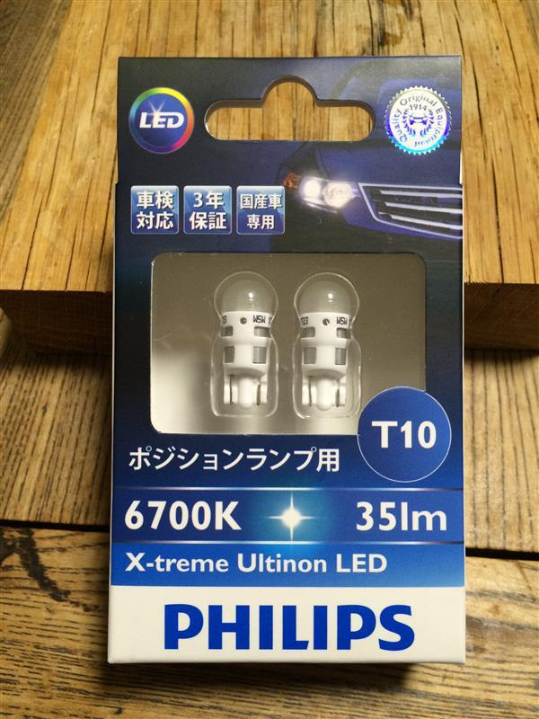 PHILIPS X-treme Ultinon LED 6700K T10 Silver