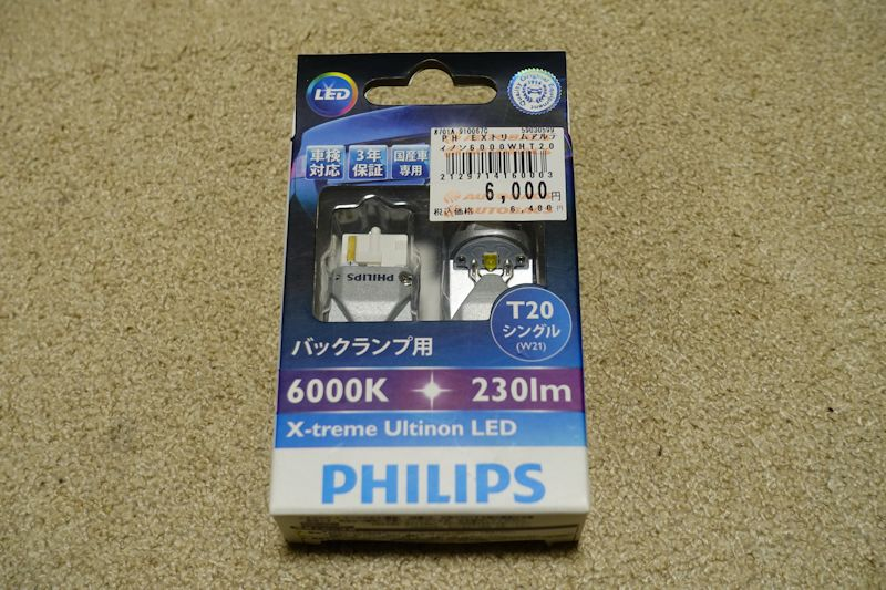PHILIPS X-treme Ultinon LED T20 シングル バックランプ用 230lm 6000K