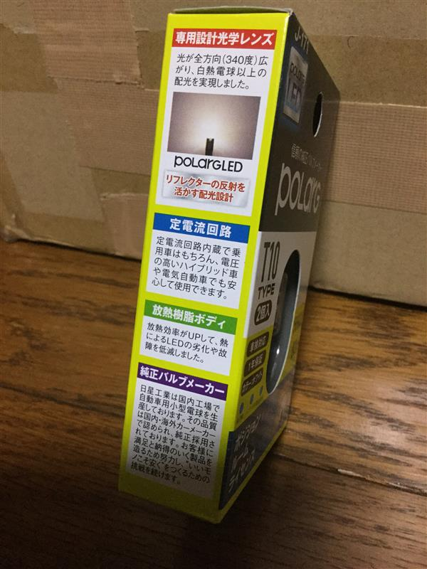 日星工業 POLARG LED 80Lm 5000K T10 J-171