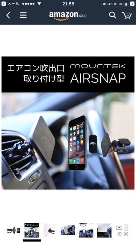 Mountek AIR SNAP