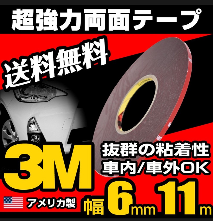 3M / 住友スリーエム 超強力両面テープ6mm11m送料無料