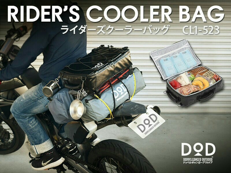 DOPPELGANGER ライダーズクーラーバッグ CL1-523