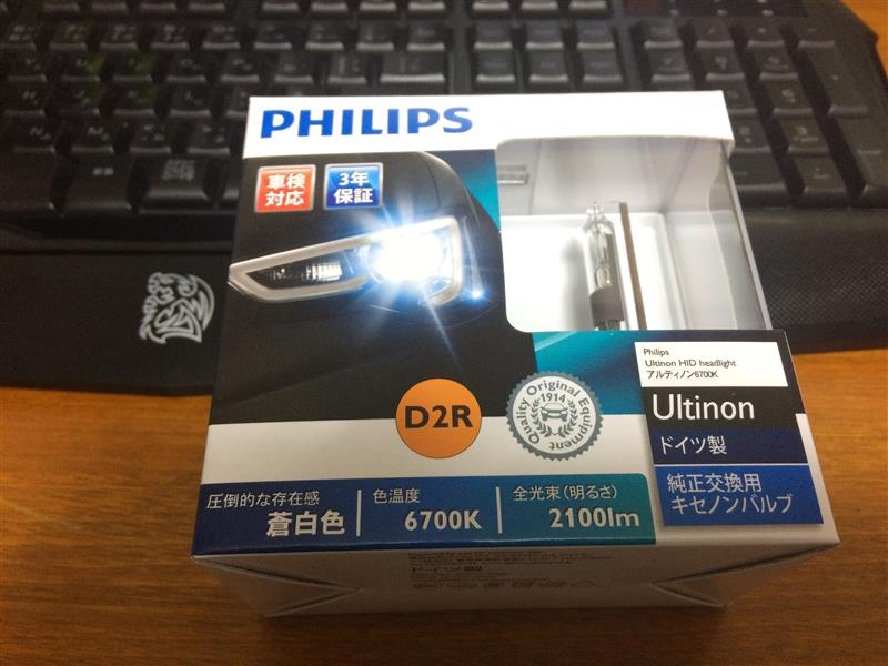 PHILIPS Ultinon HID 6700K D2R