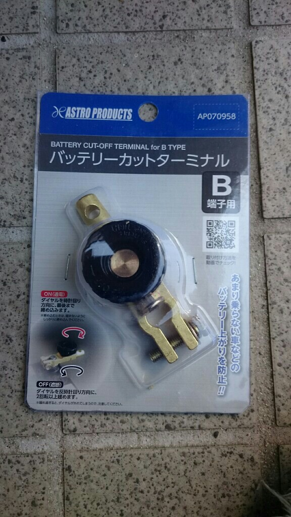 ASTRO PRODUCTS バッテリーカットターミナル B端子用