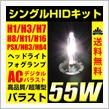 REIZ TRADING HIDキット AC55W
