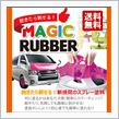 RISING DRAGON MAGIC RUBBER