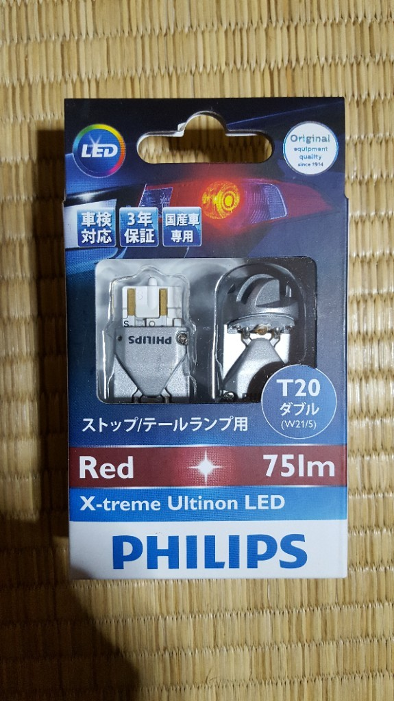 PHILIPS PHILIPS X-treme Ultinon LED Red 75lm