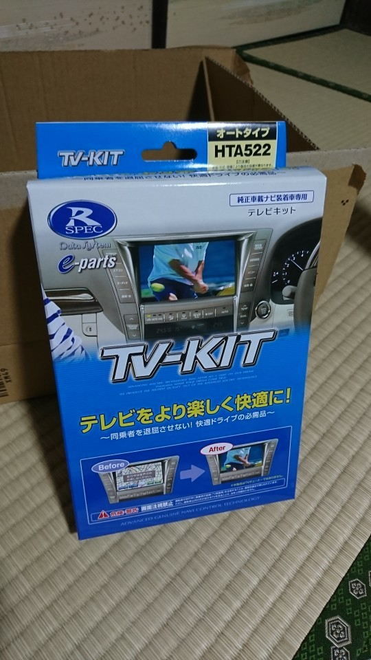 Data System TV-KIT / HTA522