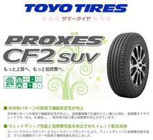 TOYO TIRES PROXES PROXES CF2 SUV 225/55R18