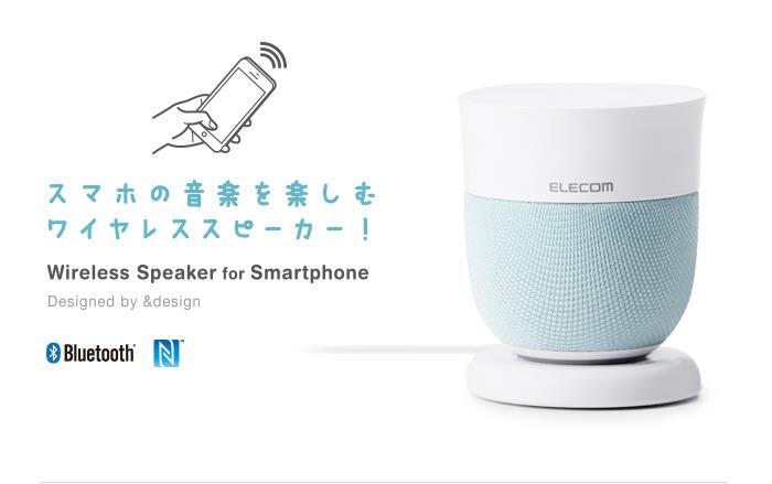 ELECOM MUSIC TUMBER Wireless Speaker for Smartphone(LBT-SPP500YL)