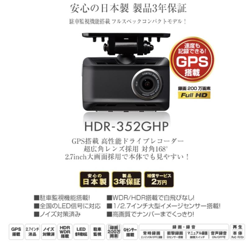 COMTEC HDR-352GHP