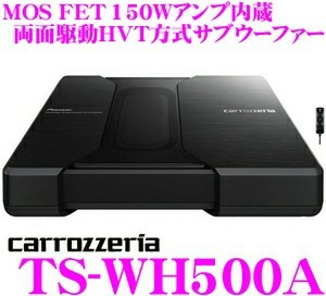PIONEER / carrozzeria TS-WH500A
