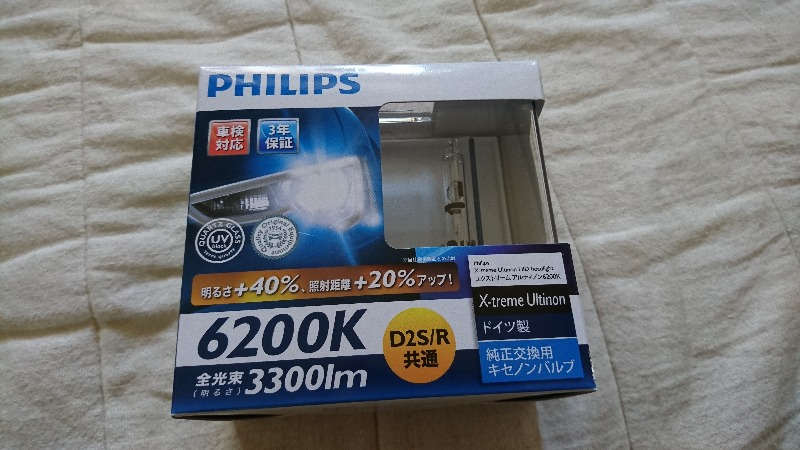 PHILIPS X-treme Ultinon HID 6200K D2S/R