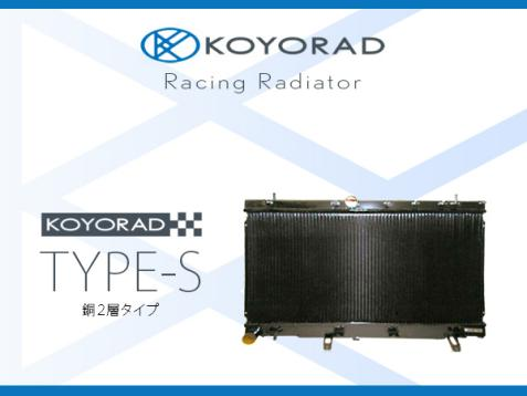 KOYORAD / 江洋ラヂエーター Racing Radiator TYPE-S