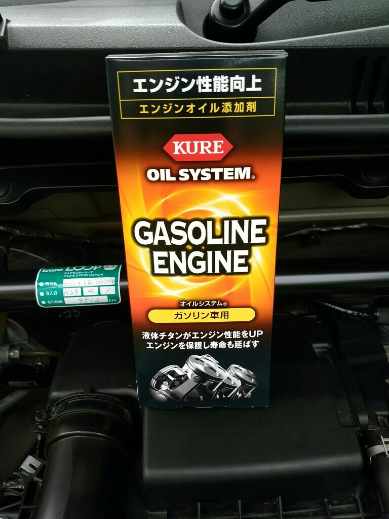 KURE / 呉工業 OIL SYSTEM
