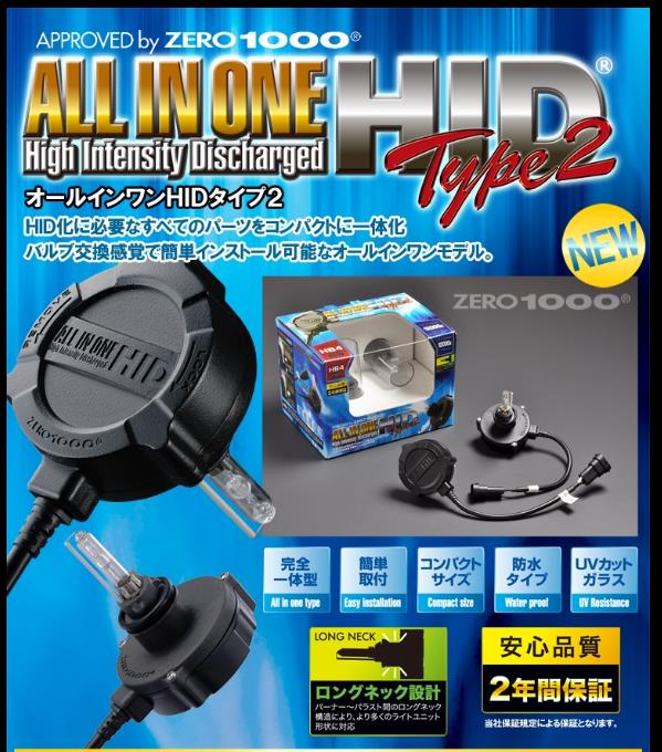 ZERO-1000 / 零1000 ALL IN ONE HID TYPE1 6000K H16