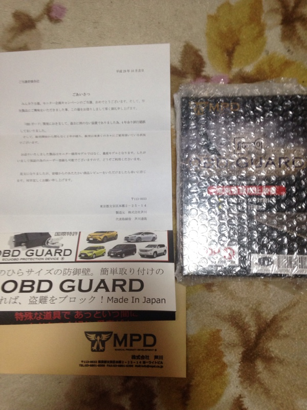MPD-JAPAN OBD GUARD