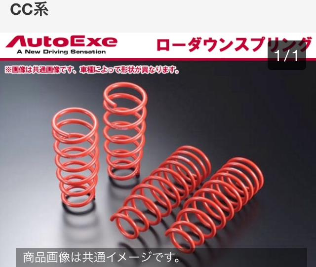 AutoExe Low Down Spring
