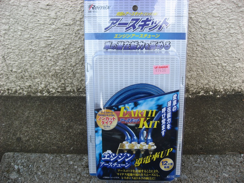 Remix AX-11G アースキット