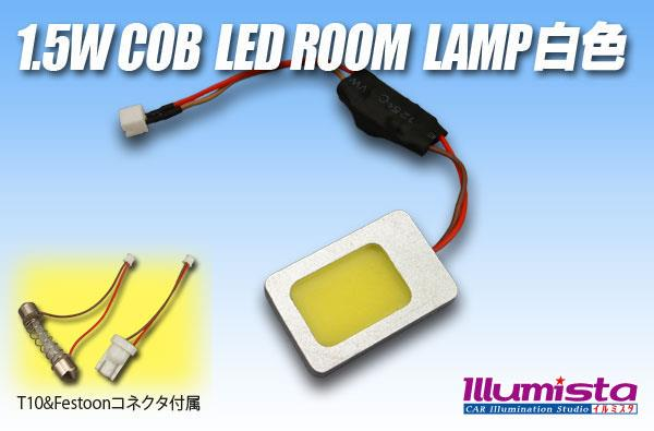 Illumista 1.5w COB LED ROOM LAMP 白